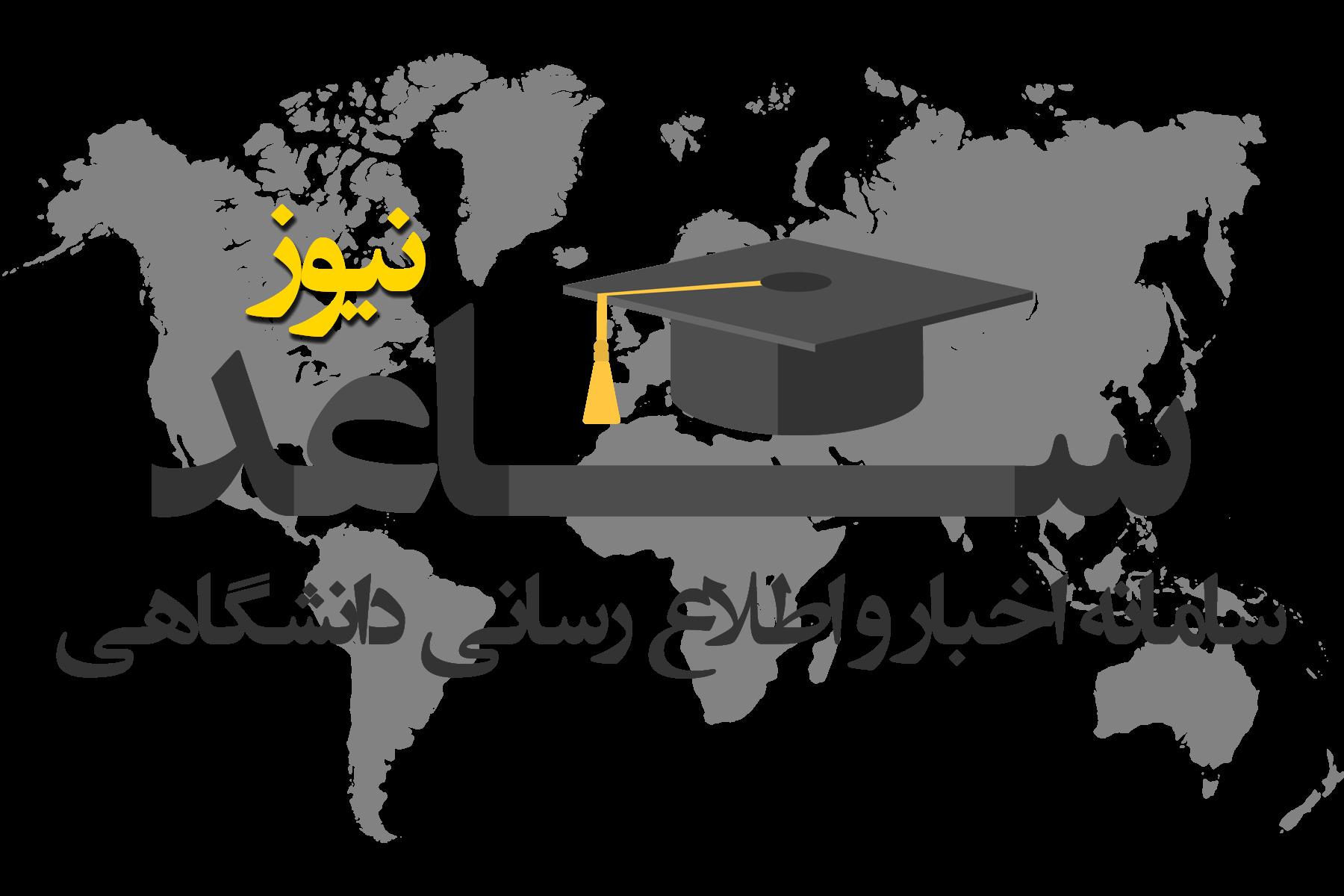 سامانه اخبار و اطلاع رسانی دانشگاهی