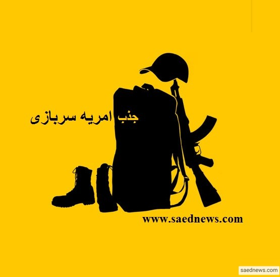 جذب امریه سربازی از میان فارغ التحصیلان دانشگاه های تهران