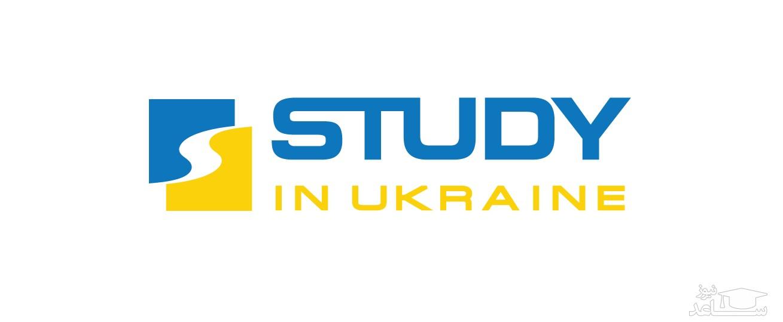 هزینه های تحصیل در اوکراین