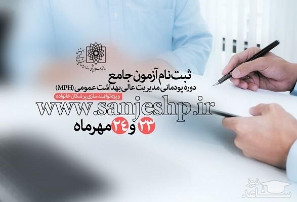 آزمون جامع دوره پودمانی مدیریت عالی بهداشت عمومی (MPH)