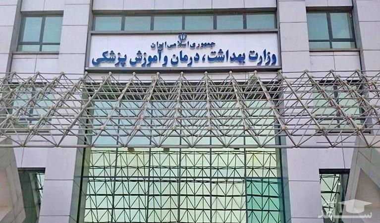 آخرین روز تکمیل ظرفیت آزمون کارشناسی ارشد و دکتری وزارت بهداشت 96