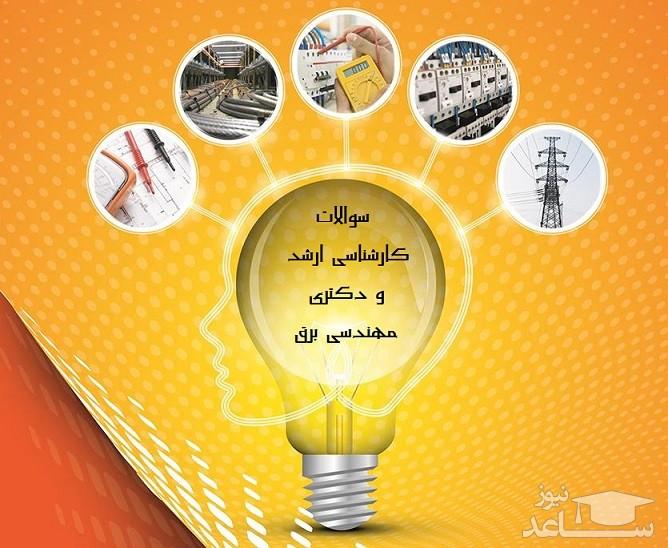 سوالات و پاسخنامه آزمون کارشناسی ارشد مهندسی برق