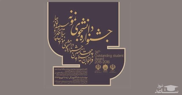 تمدید ثبت نام جشنواره دانشجوی نمونه
