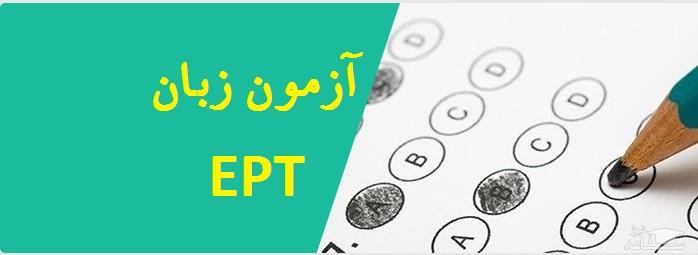 ثبت نام آزمون EPT آبان ماه دانشگاه آزاد آغاز شد