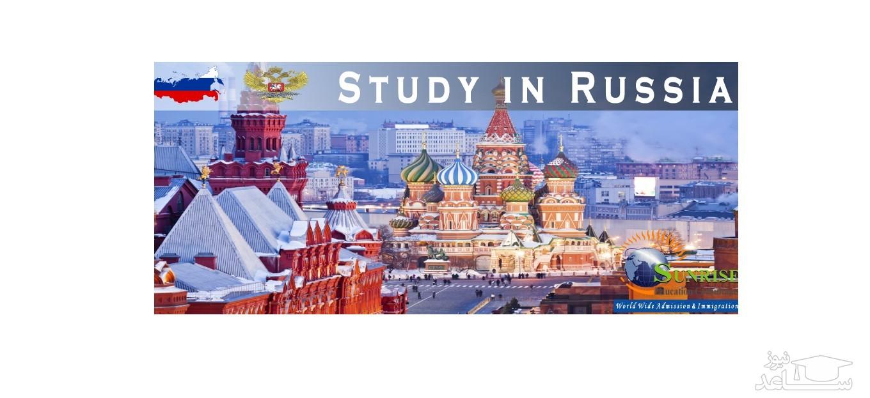 هزینه های تحصیل و زندگی در کشور روسیه