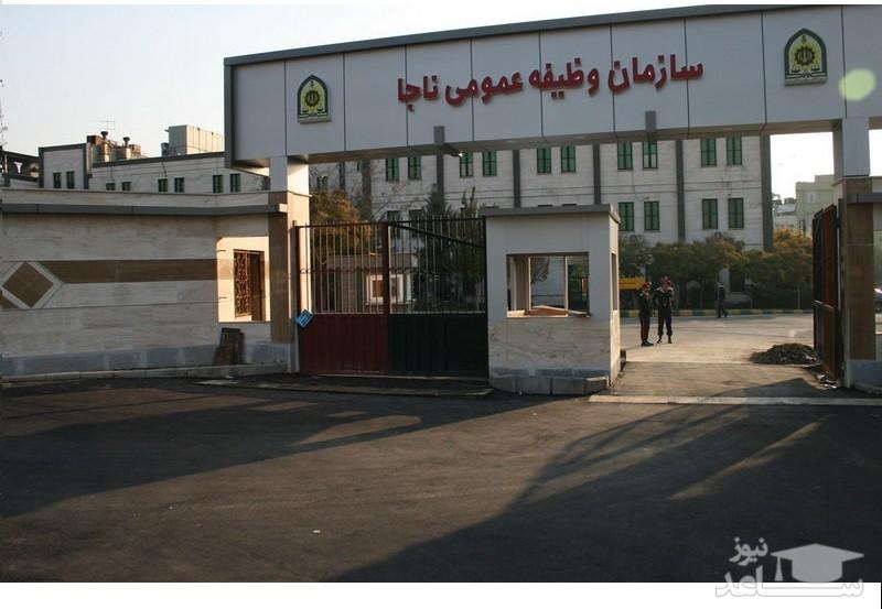 بخشنامه معافیت تحصیلی سازمان وظیفه عمومی ناجا