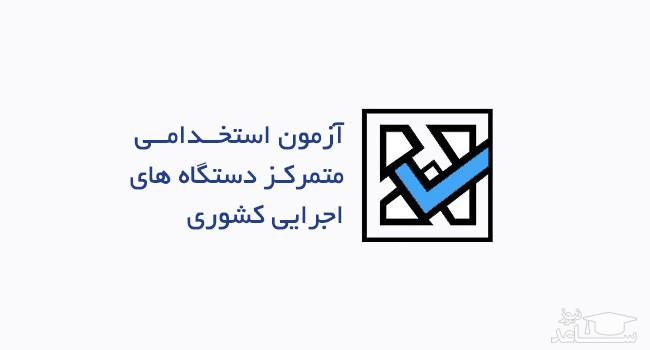 اعلام اسامي  پنجمين آزمون استخدامي متمركز دستگاههاي اجرايي كشور و آموزش و پرورش