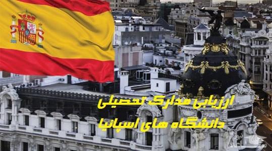 ارزشیابي مدارك تحصیلی دانشگاه های اسپانیا