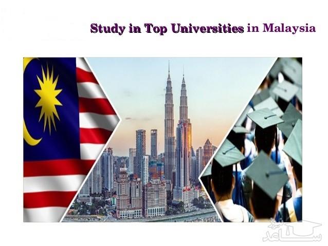 چگونگي ارزشيابي مدارك تحصيلي در کشور مالزی