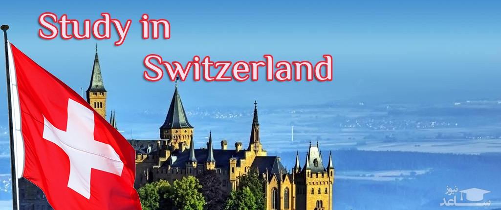 چگونگي ارزشيابي مدارك تحصيلي دانشگاههاي سوئیس