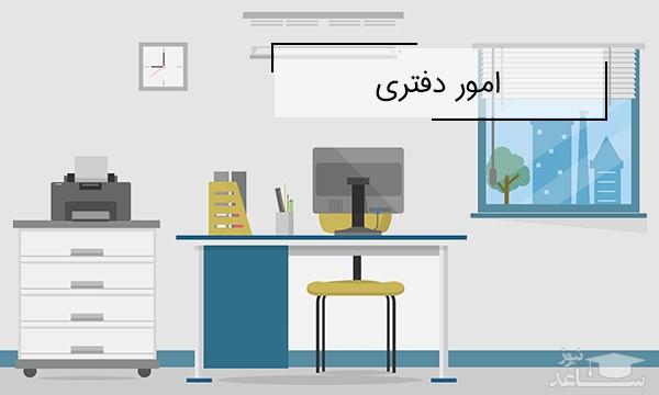 امور دفتری