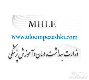 آغاز ثبت نام آزمون زبان عمومی وزارت بهداشت (MHLE) از فردا