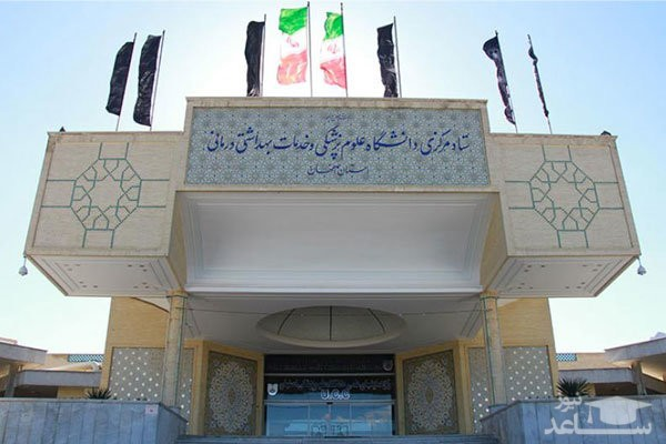 دانشگاه علوم پزشکی اصفهان هیات علمی متعهد خدمت جذب می کند