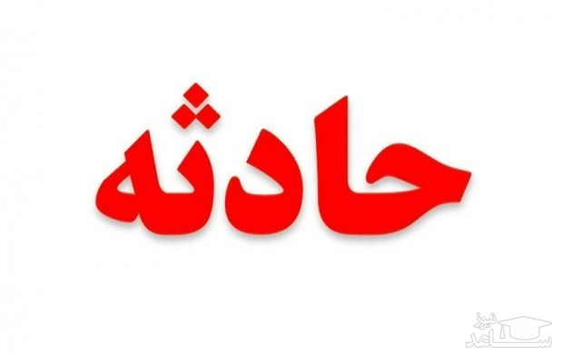اخبار ضد و نقیض از صدای انفجار در شهرری