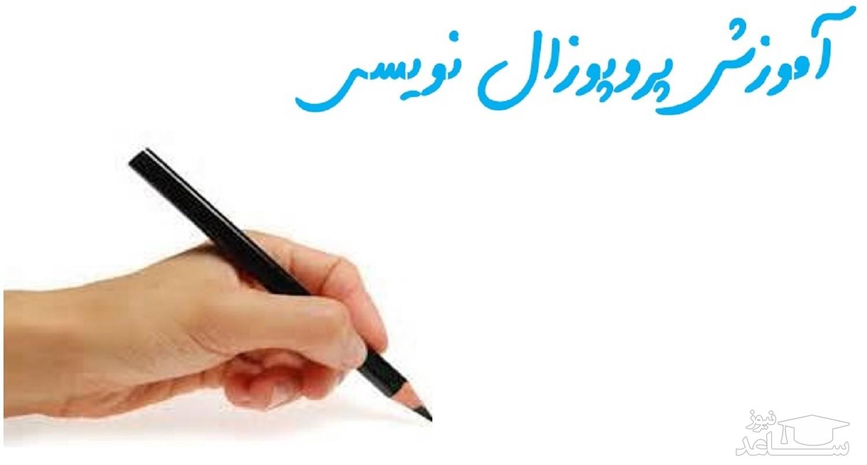 پروپوزال نویسی به زبان ساده