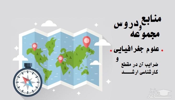 منابع و دروس مجموعه علوم جغرافیایی و ضرایب آن در مقطع کارشناسی ارشد