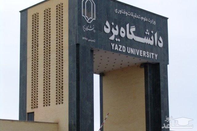 پذیرش بدون آزمون دکتری دانشگاه یزد 97