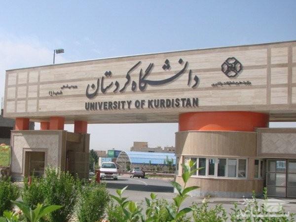 پذیرش بدون آزمون دکتری دانشگاه کردستان 97