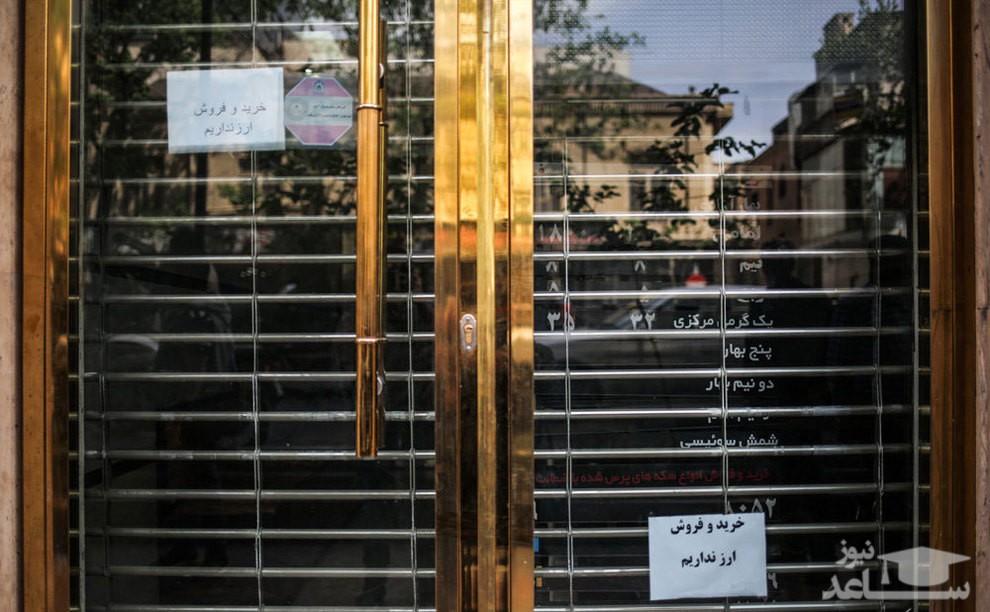 وضعیت امروز بازار ارز/ عکس
