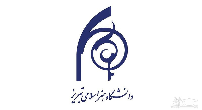فراخوان پذیرش بدون آزمون دکتری 97 دانشگاه هنر اسلامی تبریز