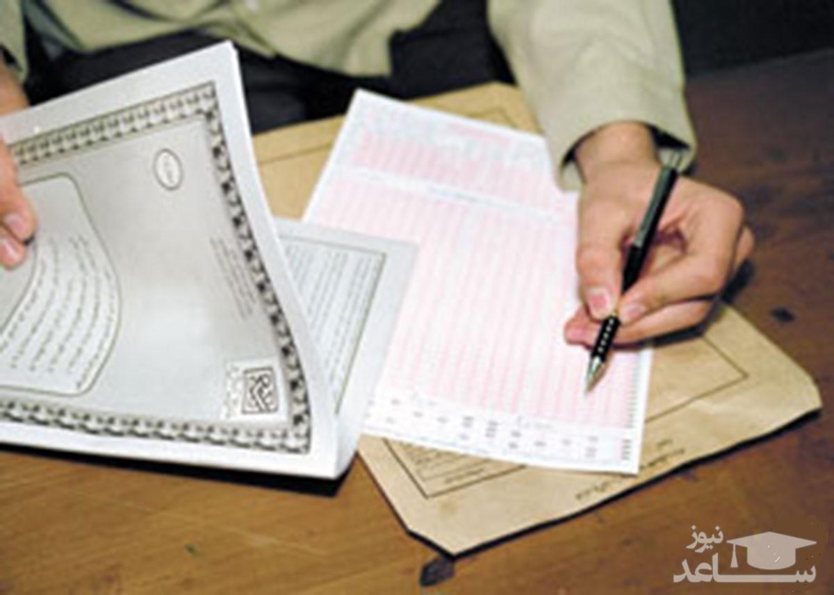 دفترچه انتخاب رشته دکتری ۹۷ پنجشنبه منتشر می شود