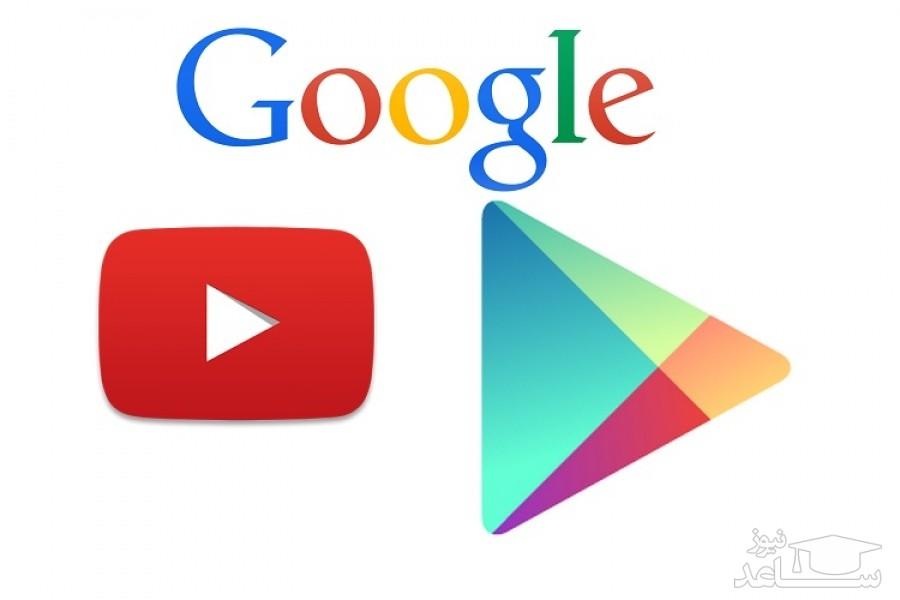 ردیابی کودکان با استفاده از اپلیکیشن های فروشگاه گوگل!
