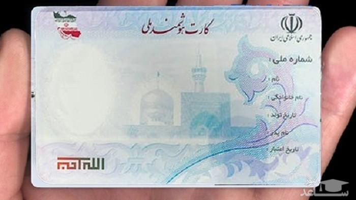 تمدید کارت های ملی قدیمی تا پایان سال ۹۷