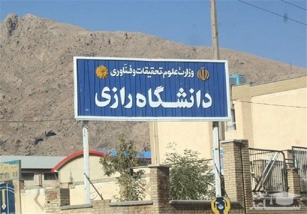 پذیرش دکتری بدون آزمون 97 دانشگاه رازی کرمانشاه