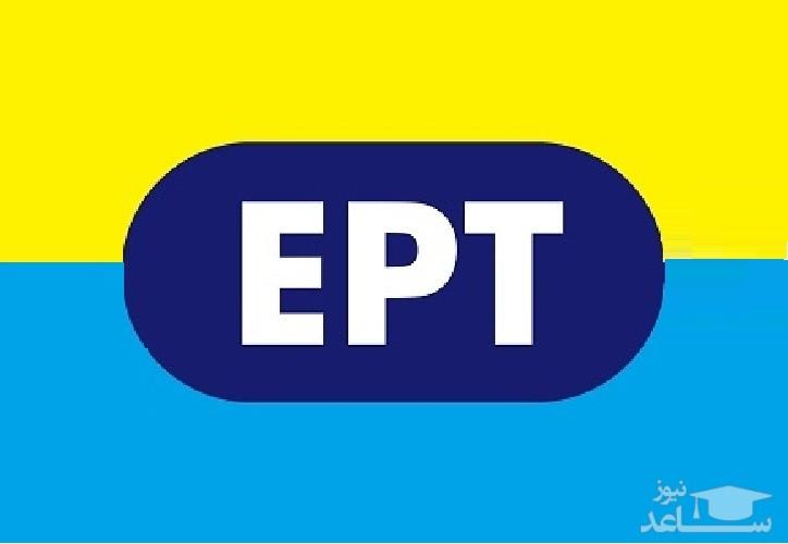 نتایج آزمون EPT اردیبهشت ۹۷ اعلام شد