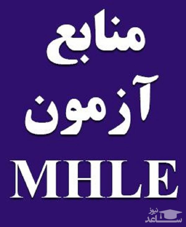 منابع آزمون زبان انگلیسی MHLE