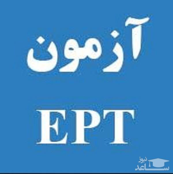 آزمون زبان انگلیسیEPT چیست؟