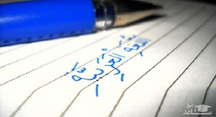 نمونه کارنامه و ظرفیت پذیرش مجموعه زبان عربی در مقطع کارشناسی ارشد