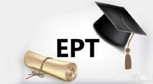 هزینه و نحوه ثبت نام آزمون زبان انگلیسی EPT