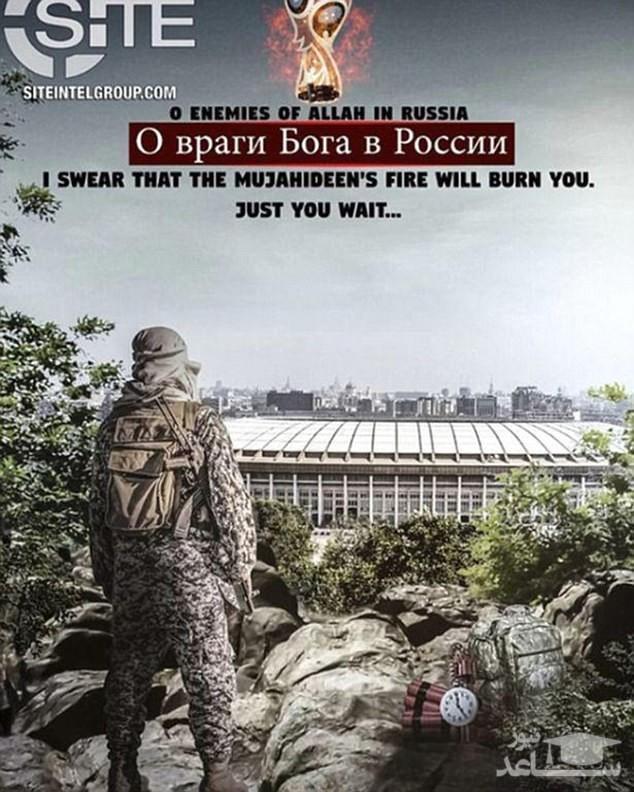 (عکس) داعش باز هم رونالدو و مسی را تهدید به مرگ کرد