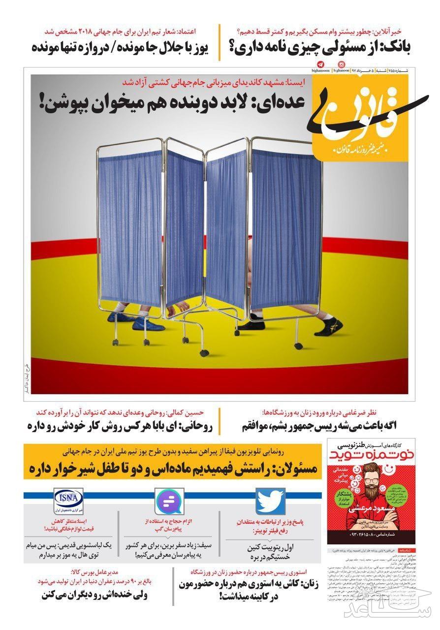 (عکس) لباس کشتی برای پخش زنده در مشهد!