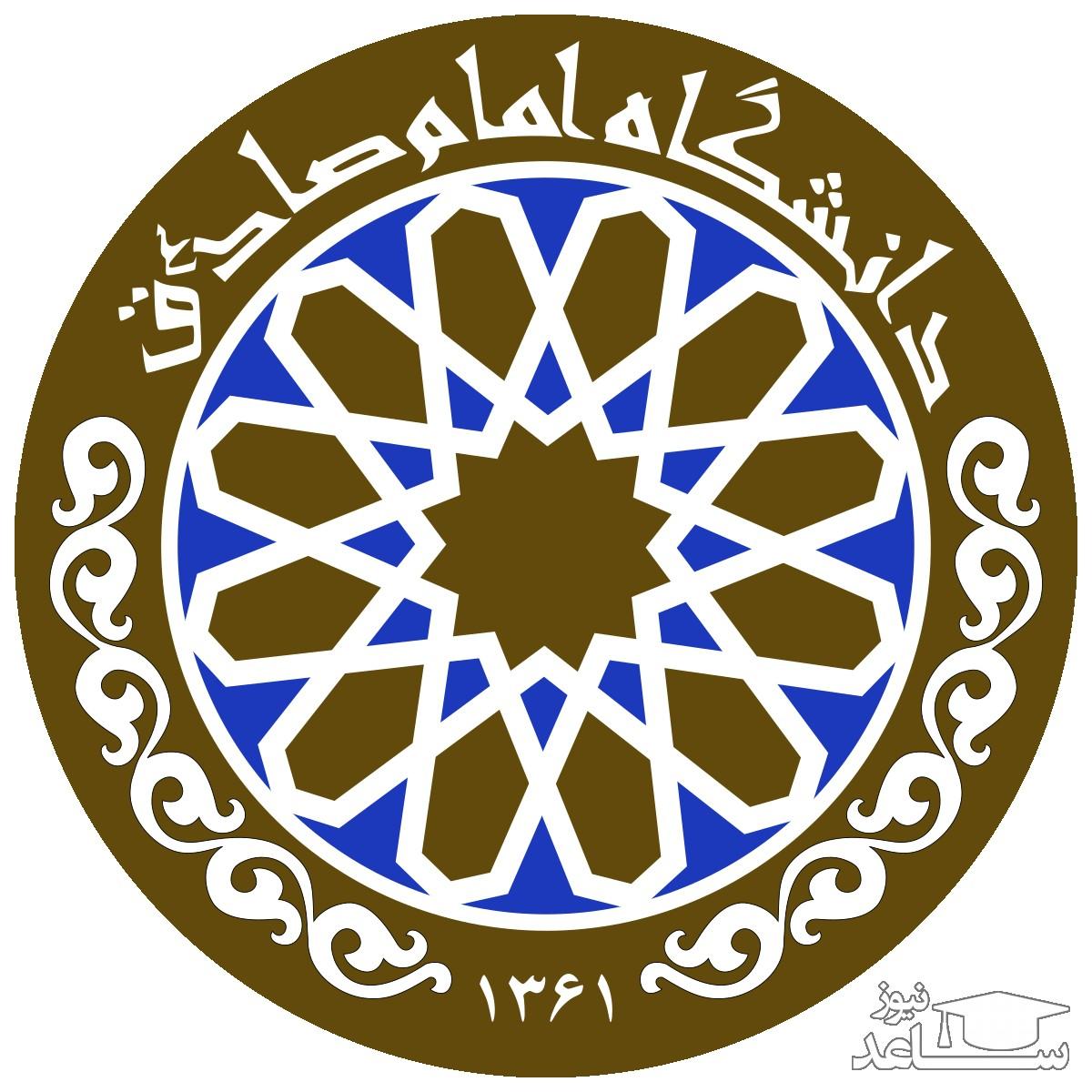 اختصاص تسهیلات به پذیرفته شدگان ممتاز دکتری 97 در دانشگاه امام صادق