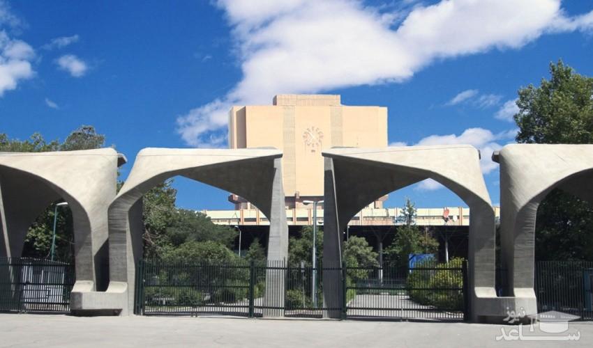 آخرین مهلت ارزیابی پذیرفتهشدگان دکتری دانشگاه تهران اعلام شد