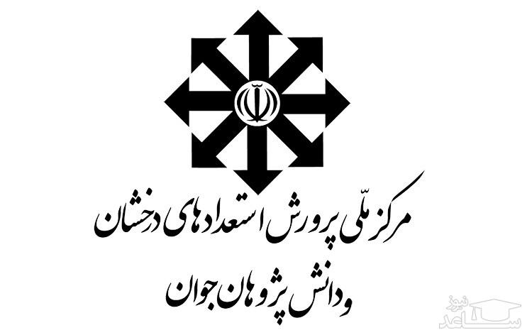 ثبتنام سنجش هوش ویژه داوطلبان پایه هفتم مدارس تیزهوشان ۱۹ خرداد آغاز میشود