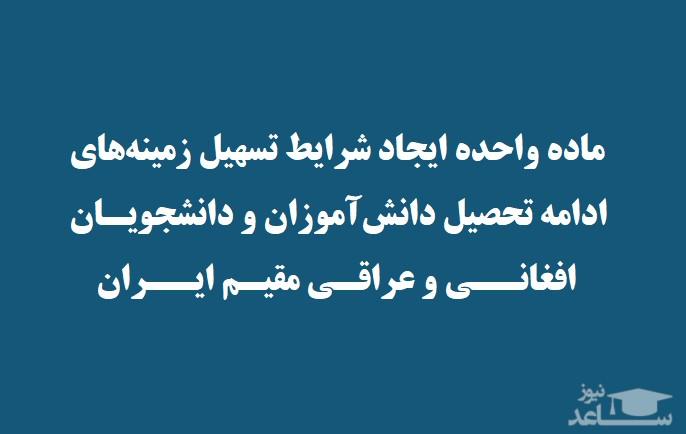 شرایط و مقررات ادامه تحصیل دانشآموزان و دانشجویان افغانی و عراقی مقیم ایران