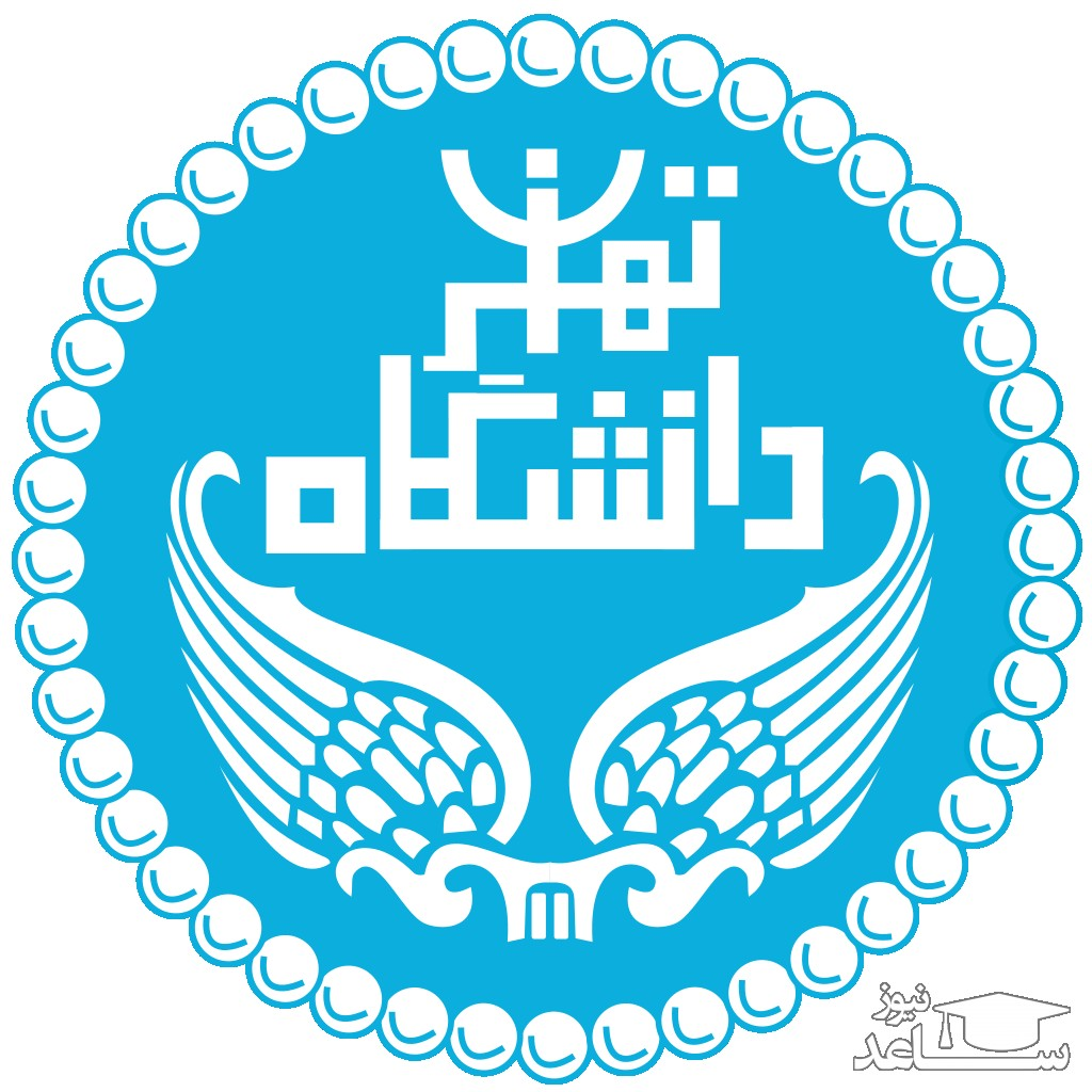 شنبه؛ آغاز ثبت نام آزمون زبان تیر 97 دانشگاه تهران (UTEPT)