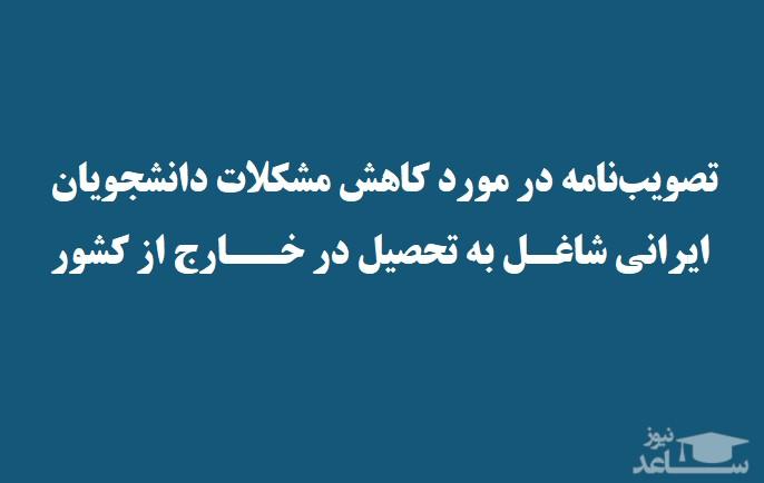 آیین نامه نحوه رسیدگی به مشکلات دانشجویان ایرانی خارج از کشور