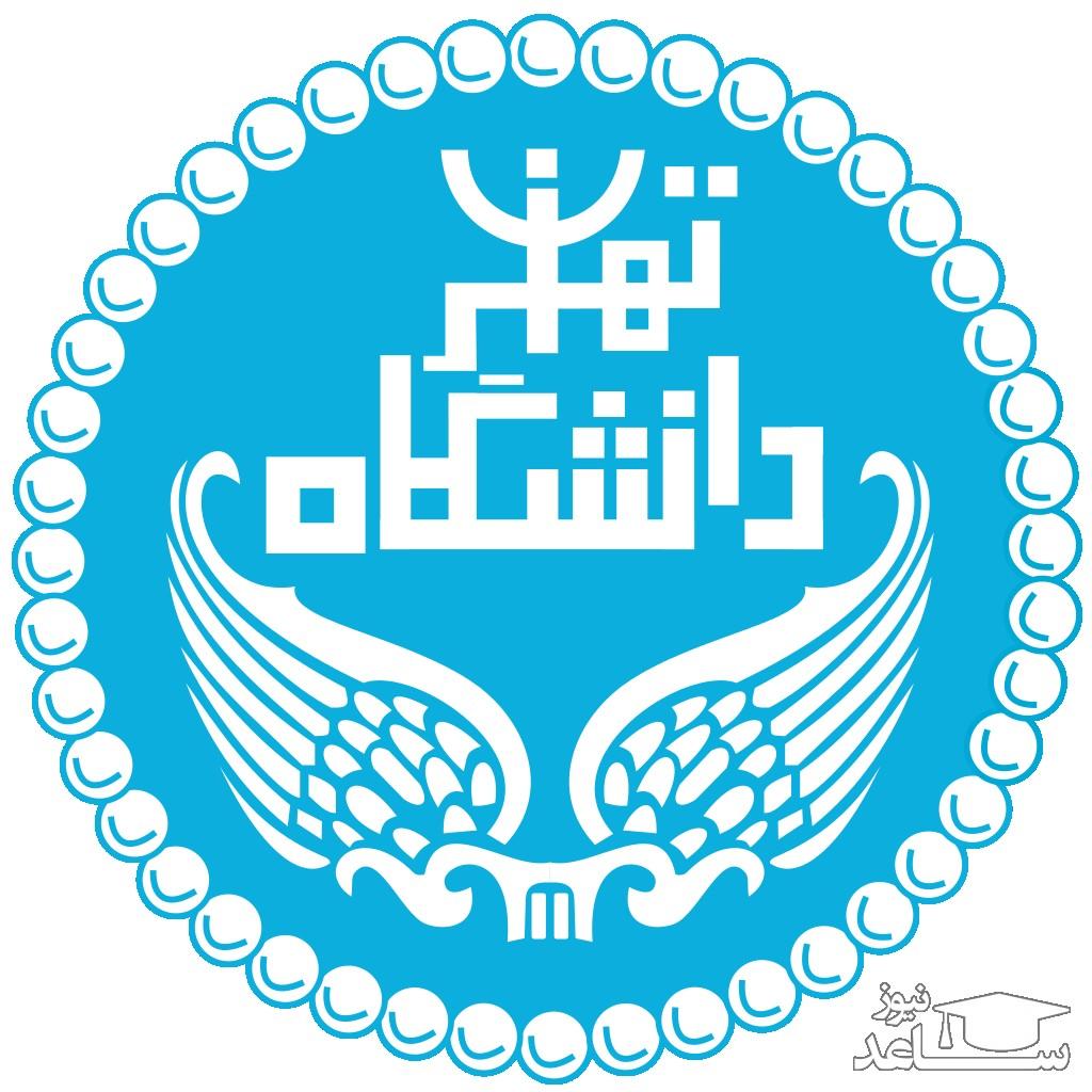 اعلام زمان بندی مصاحبه دکتری 97 دانشگاه تهران