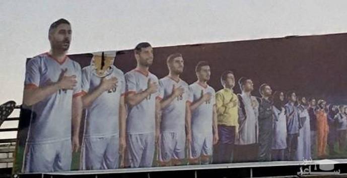(تصویر)عکس سردار آزمون از بنر تیم ملی پاره شد