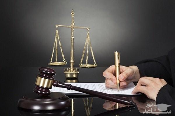 شرایط و مدارک مورد نیاز آزمون وکالت در سال 97