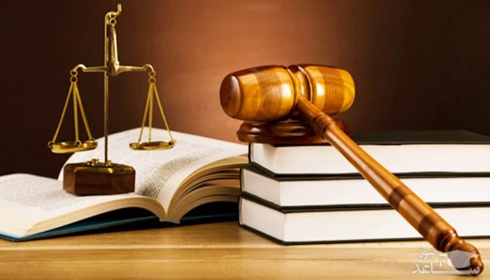 شرایط و مدارک مورد نیاز آزمون قضاوت درسال 97
