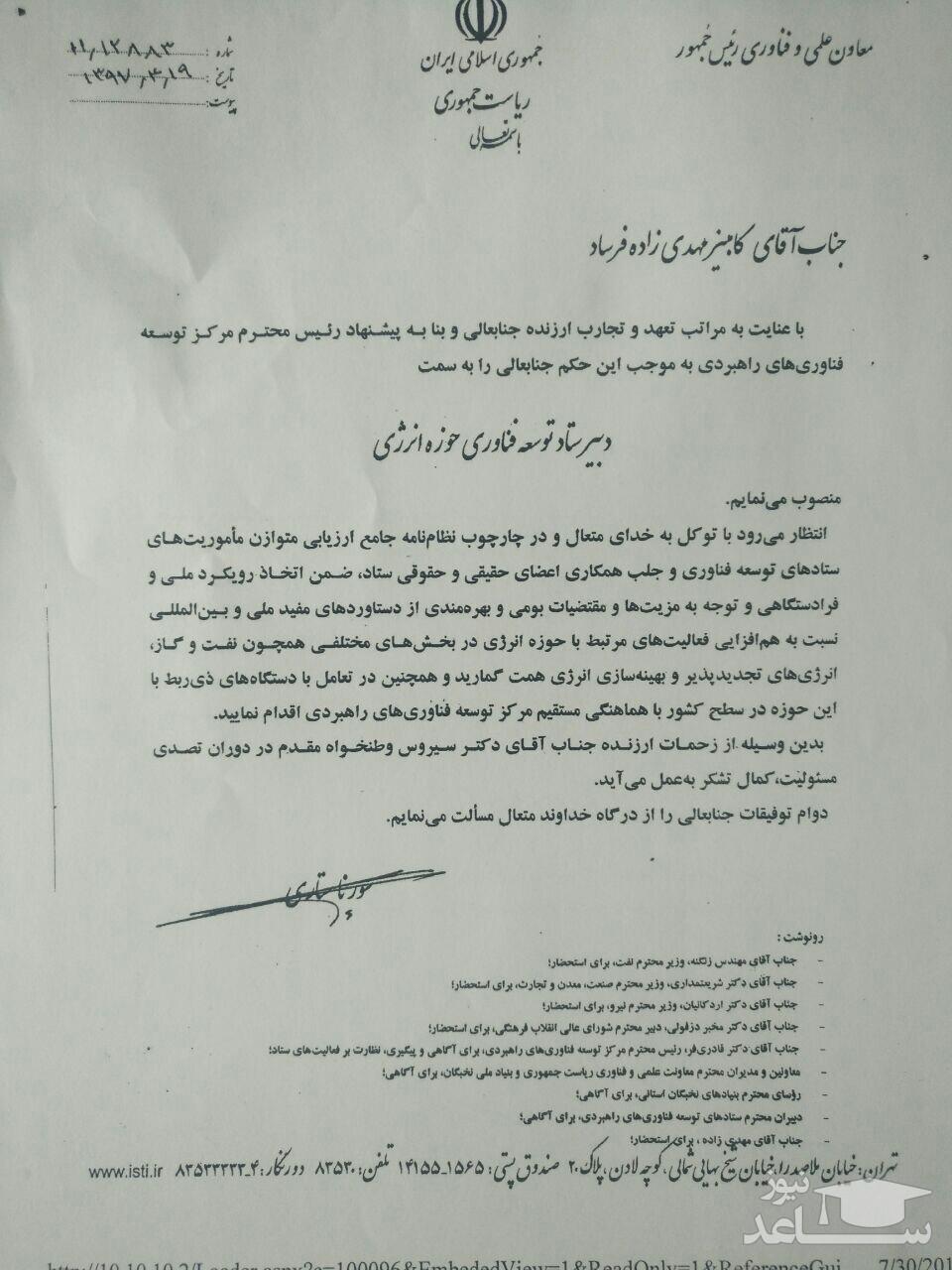 داماد حسن روحانی