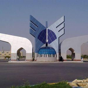 انتشار فراخوان جذب اعضای هیأت علمی دانشگاه آزاد از مرداد ماه 97
