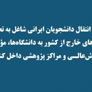 آییننامه انتقال دانشجویان ایرانی دانشگاههای خارج از کشور به دانشگاهها، داخل کشور