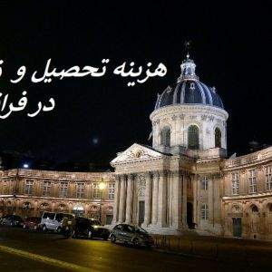 هزینه های تحصیل و زندگی در کشور فرانسه