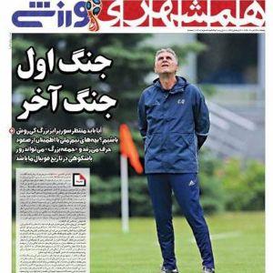 تیتر جراید قبل از بازی ایران و مراکش!!!